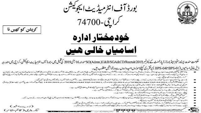Board Of Intermediate And Education Karachi Jobs 2019 Apply Now