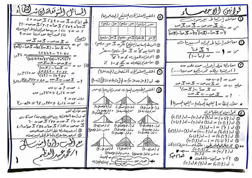 مراجعة ليلة امتحان الاحصاء للصف الثالث الثانوى 2020 بالإجابات.. مستر/ محمد عبد العظيم %25D8%25A7%25D8%25AD%25D8%25B5%25D8%25A7%25D8%25A1_002