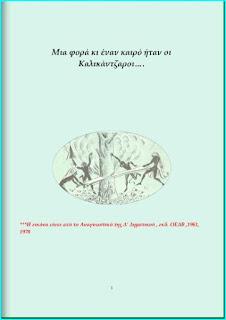http://www.iep.edu.gr/library/images/uploads/afieromata/kalikantzaroi/