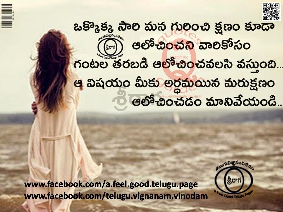 Heart touching telugu quotes 270514