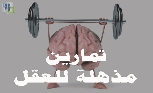 5 تمارين للعقل بسيطة ستفيدك جداً وستشعر بالفرق