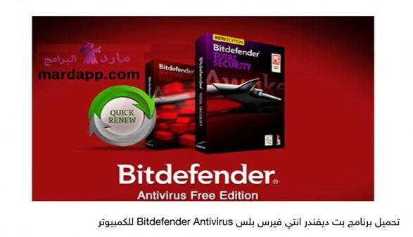 تحميل برنامج مكافحة الفيروسات bitdefender antivirus للكمبيوتر مجانا