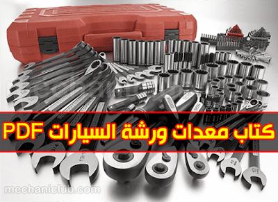 تحميل كتاب معدات ورشة السيارات PDF