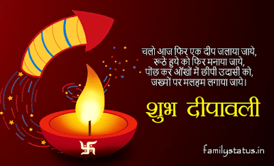 Happy Diwali Shayari Wishes SMS familystatus.in