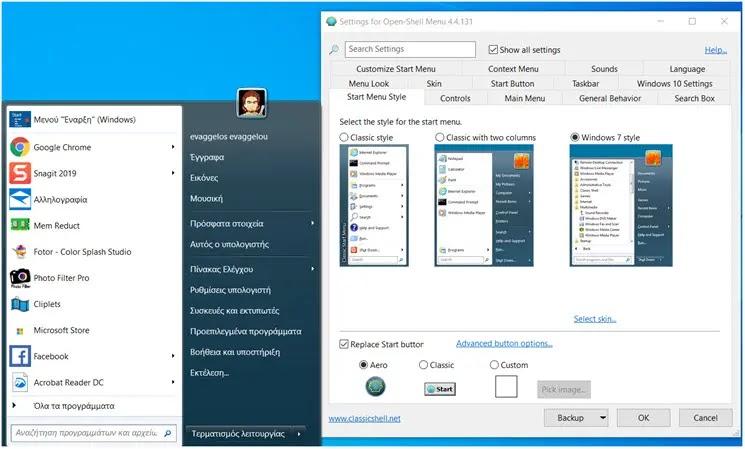 Open-Shell :   Start Menu για τα Windows με ιδιαίτερα χαρακτηριστικά