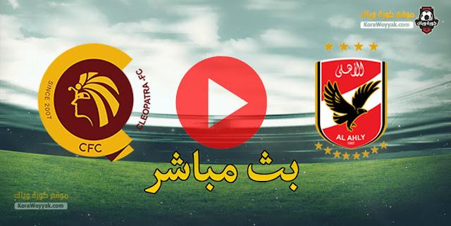 نتيجة مباراة الأهلي وسيراميكا اليوم الجمعة 8 يناير 2021 في الدوري المصري