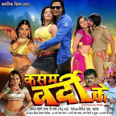 Kasam Vardee Ke  Bhojpuri Movie