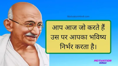 Great Motivation Thoughts by Mahatma Gandhi in Hindi