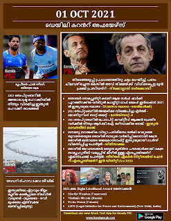 Daily Malayalam Current Affairs 01 Oct 2021