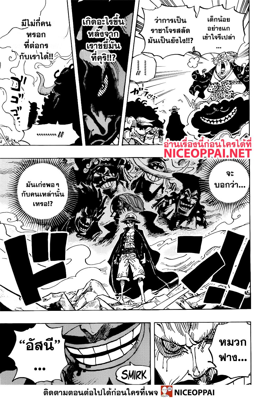 อ่านการ์ตูน One Piece ตอนที่ 1001 หน้าที่ 4