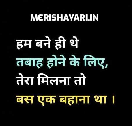 Sad Shayari in Hindi : Hum Bane Hi The Tabah Hone Ke Liye