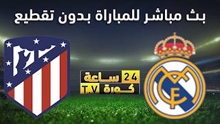 مشاهدة مباراة ريال مدريد واتليتكو مدريد بث مباشر بتاريخ 01-02-2020 الدوري الاسباني