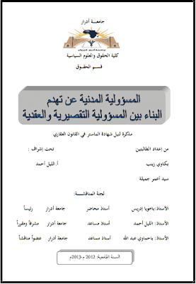 مذكرة ماستر: المسؤولية المدنية عن تهدم البناء بين المسؤولية التقصيرية والعقدية PDF