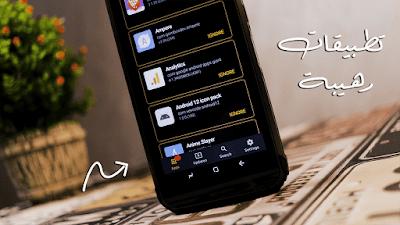 افضل 10 تطبيقات اندرويد 2021 غير موجودة على جوجل بلاي !!