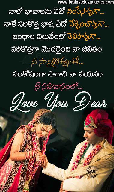 true love messages in telugu, romantic love quotes in telugu, relationship quotes in telugu