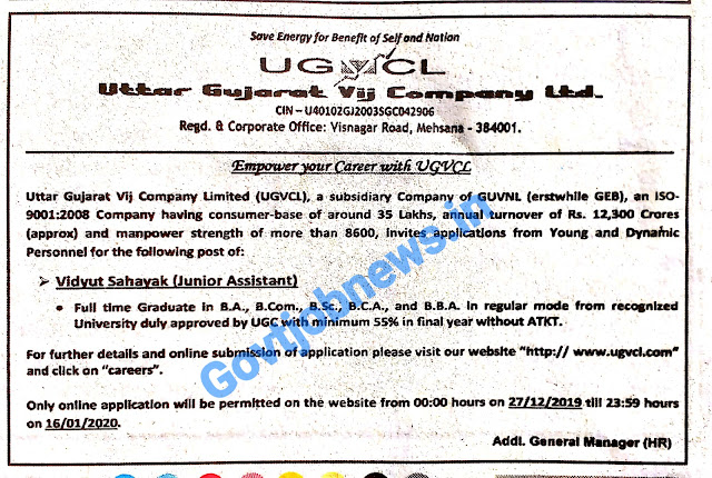UGVCL-Vidyut Sahayak (Junior Assistant) Recruitment 2019-20 | Apply @ ugvcl.com