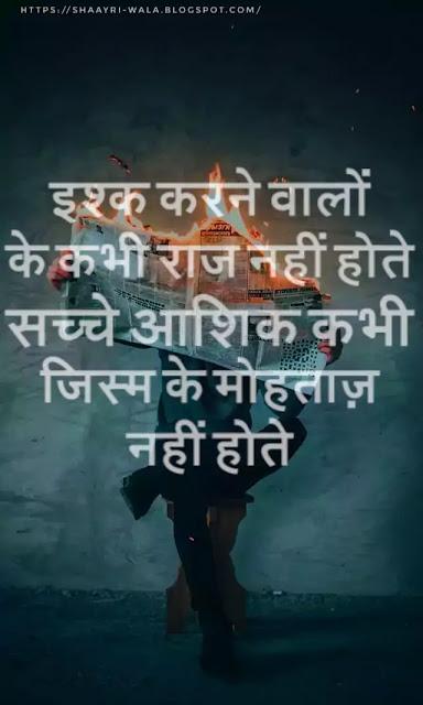 Shayari - Attitude shayari , hindi attitude shayari