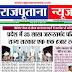 Rajputana News epaper 22 July 2020 Rajasthan digital edition