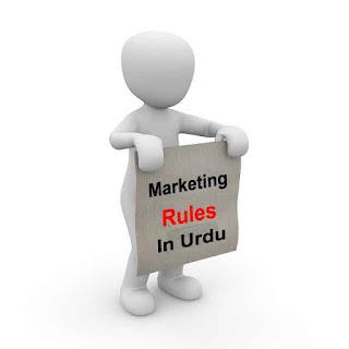 marketing rules in urdu