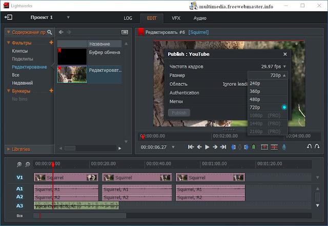Экспорт видео из Lightworks в YouTube