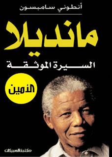 تحميل وقراءة كتاب مانديلا pdf سيرة ذاتية