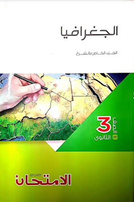 كتاب الامتحان جغرافيا للصف الثالث الثانوي 2021