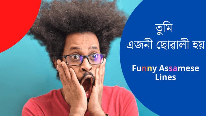 Funny Assamese Caption To Impress Girl