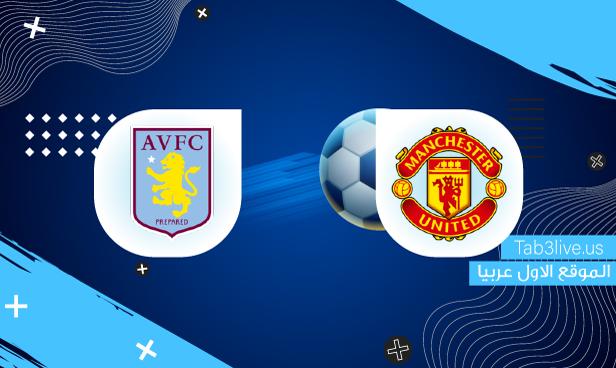 نتيجة مباراة مانشستر يونايتد وأستون فيلا اليوم 2021/09/25 الدوري الإنجليزي