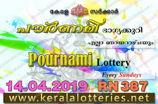 "Keralalotteries.net, ""kerala lottery result 14 04 2019 pournami RN 387"" 14th March 2019 Result, kerala lottery, kl result, yesterday lottery results, lotteries results, keralalotteries, kerala lottery, keralalotteryresult, kerala lottery result, kerala lottery result live, kerala lottery today, kerala lottery result today, kerala lottery results today, today kerala lottery result,14 4 2019, 14.4.2019, kerala lottery result 14-4-2019, pournami lottery results, kerala lottery result today pournami, pournami lottery result, kerala lottery result pournami today, kerala lottery pournami today result, pournami kerala lottery result, pournami lottery RN 387 results 14-4-2019, pournami lottery RN 387, live pournami lottery RN-387, pournami lottery, 14/04/2019 kerala lottery today result pournami, pournami lottery RN-387 14/4/2019, today pournami lottery result, pournami lottery today result, pournami lottery results today, today kerala lottery result pournami, kerala lottery results today pournami, pournami lottery today, today lottery result pournami, pournami lottery result today, kerala lottery result live, kerala lottery bumper result, kerala lottery result yesterday, kerala lottery result today, kerala online lottery results, kerala lottery draw, kerala lottery results, kerala state lottery today, kerala lottare, kerala lottery result, lottery today, kerala lottery today draw result"