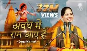 अवध में राम आये हैं AVADH MEIN RAM AAYE HAIN Lyrics - Jaya Kishori