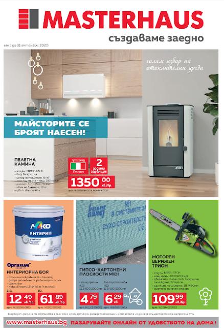 MASTERHAUS Брошура - Каталог ОКТОМВРИ 2020 → ЕСЕННО Обновяване на дома
