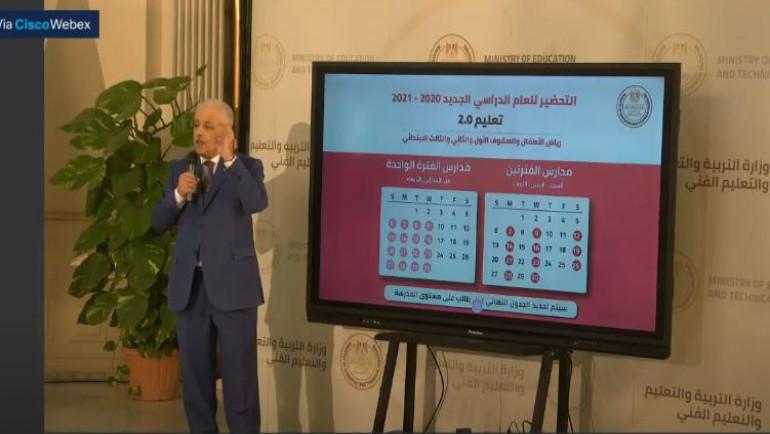 10 صور تلخص مؤتمر وزير التربية والتعليم عن العام الدراسي الجديد 2020-2021