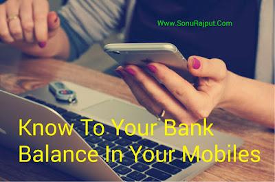 Mobile Se Bank Account Balance kaise Pata Karte Hai