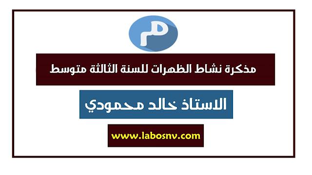 مذكرة نشاط الظهرات للسنة الثالثة متوسط الاستاذ خالد محمودي