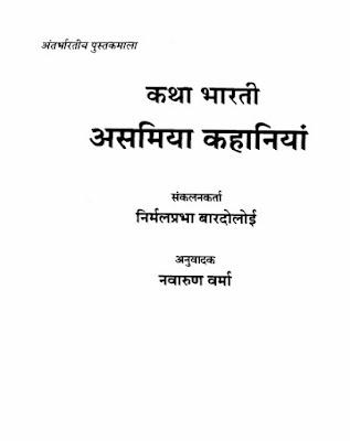 katha-bharti-nirmalprabha-bardoloi-कथा-भारती-निर्मलप्रभा-बारदोलोई