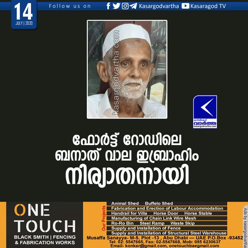 News, Kerala,  Banatwala Ibrahim of Fort Road passes away