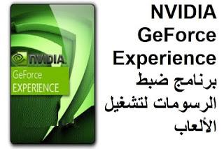 NVIDIA GeForce Experience 3-20-3-63 برنامج ضبط الرسومات لتشغيل الألعاب