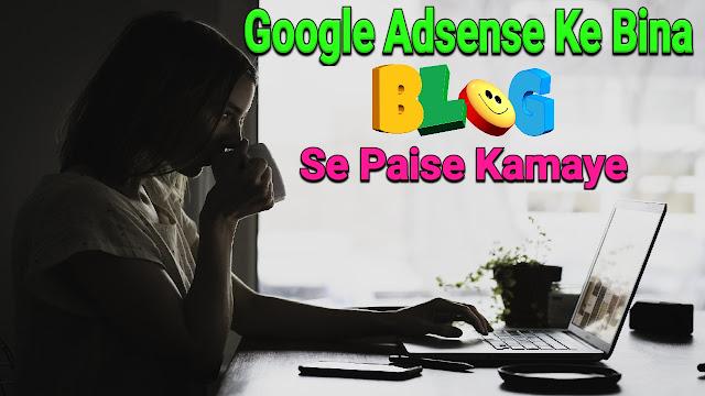 Adsense Ke Bina Blog Se Paise Kaise Kamaye