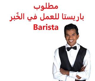 وظائف السعودية مطلوب باريستا للعمل في الخُبر Barista