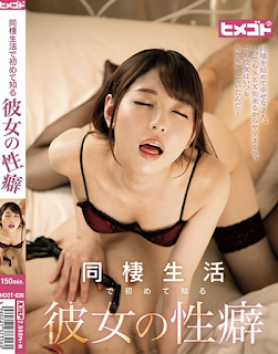 HGOT-036 Her Propensity To Know For The First Time In A Cohabiting Life