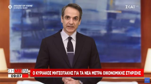 6 νέα μέτρα για στήριξη οικονομίας ανακοίνωσε ο Πρωθυπουργός (βίντεο)
