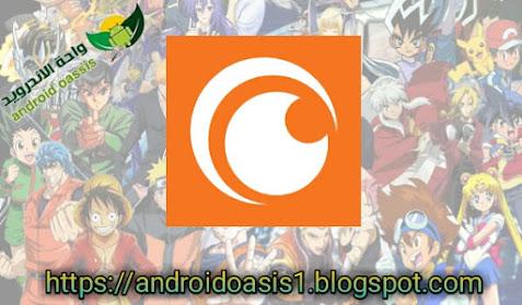 تحميل تطبيق كرانشي رول Crunchyroll مجانا اخر اصدار للاندرويد.