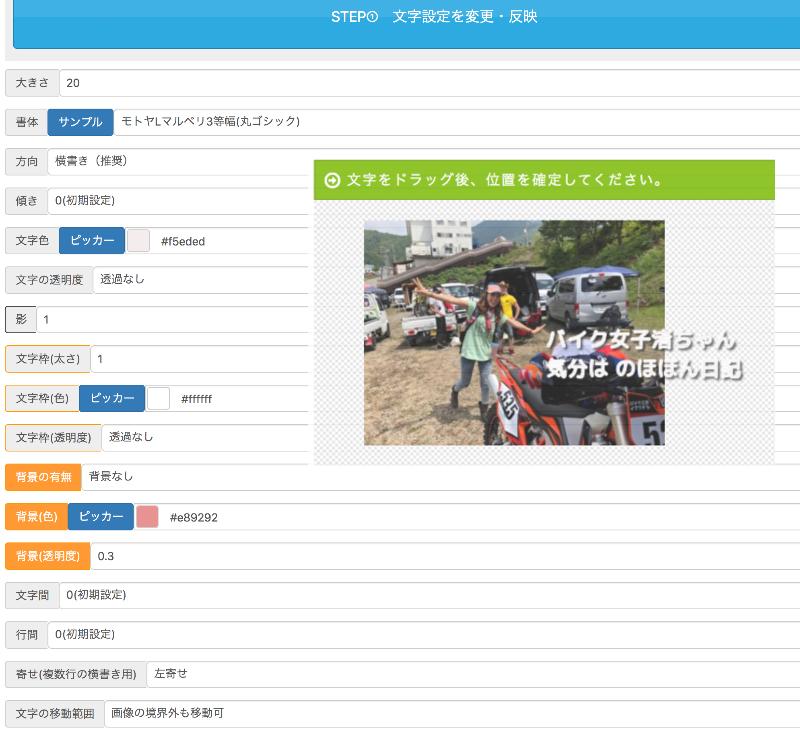 オンラインでホームページバナーが作れるwebツール