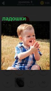 275 слов сидит мальчик и хлопает в ладошки 8 уровень