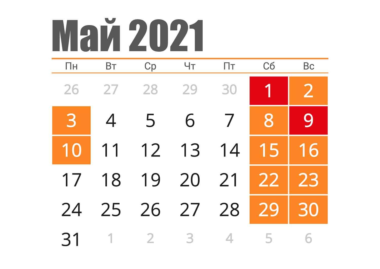 Календарь майских праздников 2021