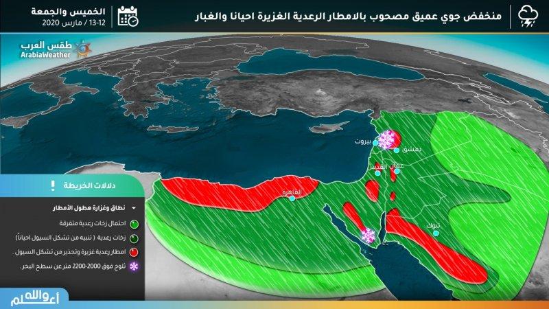 منخفض التنين يقترب من مصر