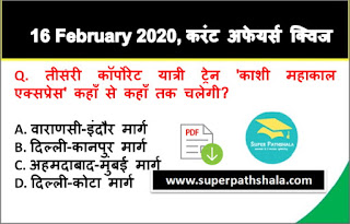 Daily Current Affairs Quiz in Hindi 16 February 2020