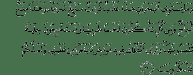 Surat Al-Fathir Ayat 12