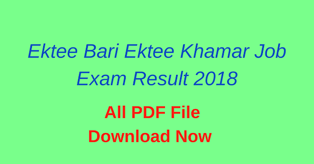 Ektee Bari Ektee Khamar EBEK MCQ Result 2018