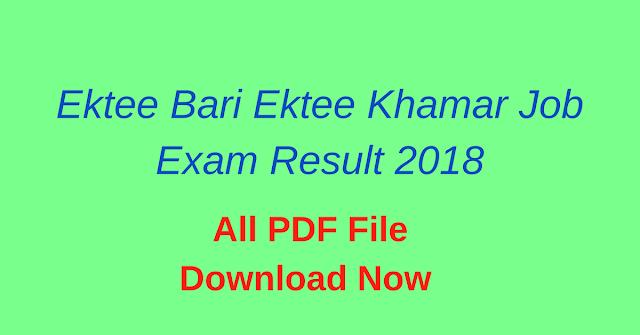 Ektee Bari Ektee Khamar EBEK MCQ Result 2018 1